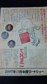 Teresuko2