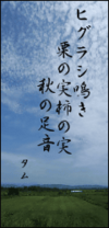 haiku_akinokehai