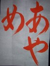 syou3_kadai